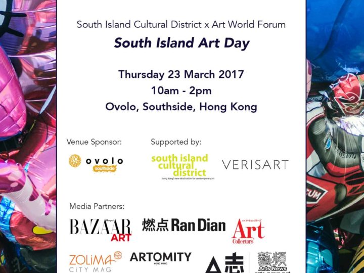 Hong Kong Event Report 2017: South Island Art Day